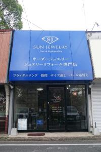 サンジュエリー 福岡別府店
