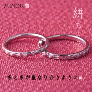 結婚指輪 マリッジリング 福岡県 久留米市