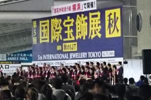国際宝飾展秋