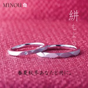 結婚指輪 マリッジリング 福岡県久留米市