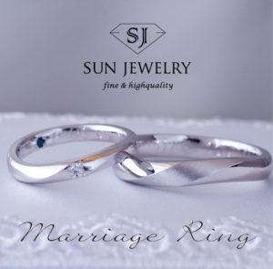 ハンドメイドジュエリー 結婚指輪